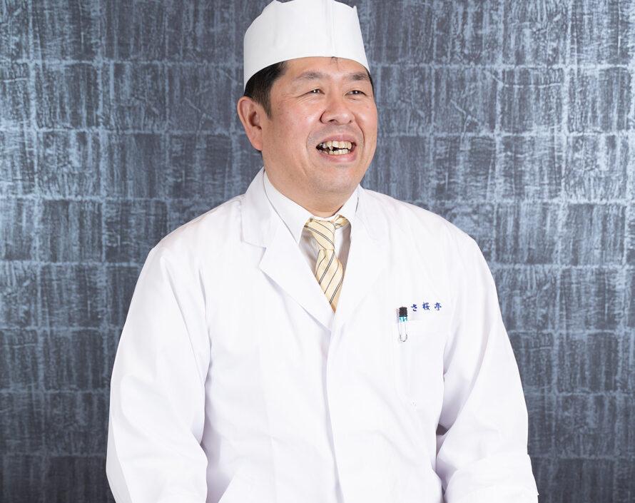 かさ桜亭料理長