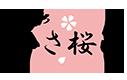 かさ桜亭ロゴ